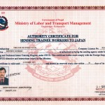 Authority Certificate